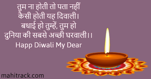 Diwali Love MSG for Wife in Hindi