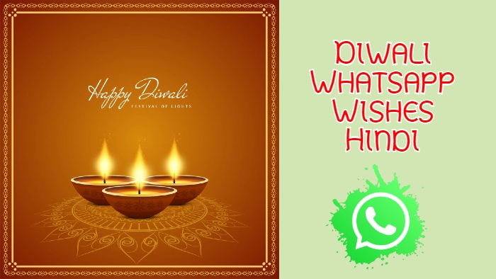 Happy Diwali Wishes for Whatsapp in Hindi, Diwali Greetings for Whatsapp in Hindi
