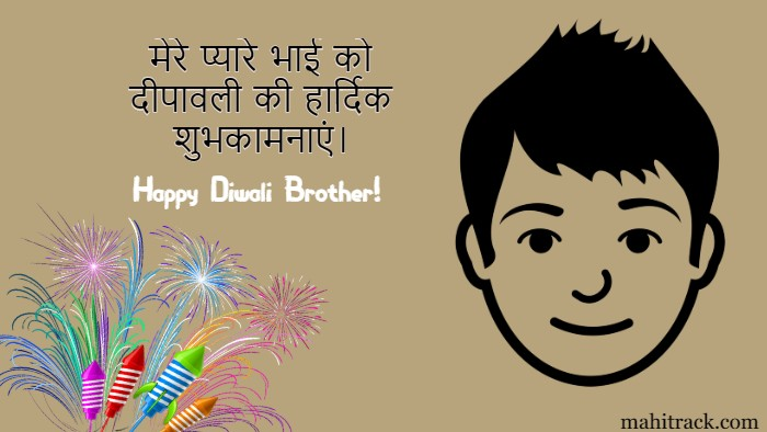 diwali wishes for brother in hindi