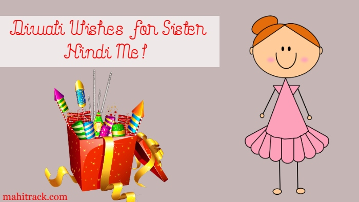 Diwali Wishes for Sister | Diwali Quotes Messages for Sister