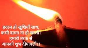 Diwali Wishes for Family, Friends and Teachers in Hindi 2019
