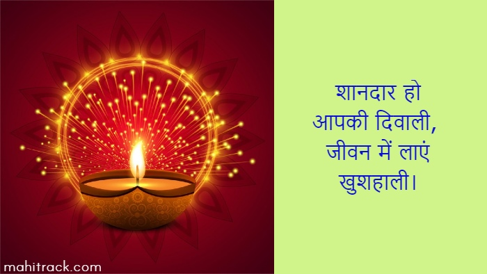 diwali wishes in hindi 2 lines