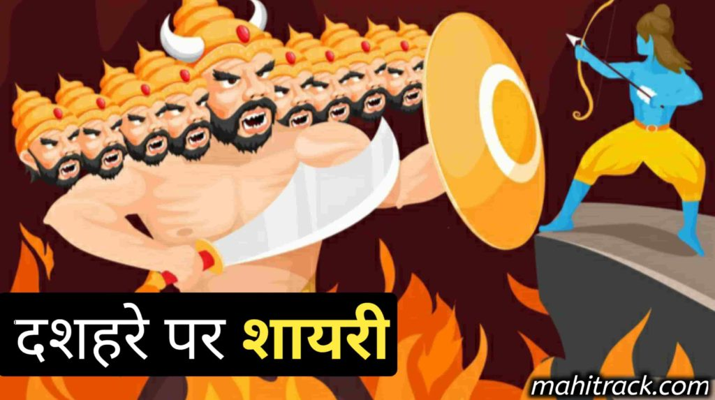 Dussehra Shayari in Hindi 2019, dussehra par shayari, shayari on dussehra in hindi
