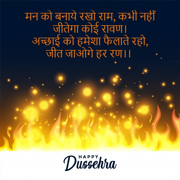 dussehra shayari in hindi image, dussehra shayari image, dassari ki image photo shayari hindi me