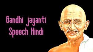 बच्चों के लिए गाँधी जयंती पर भाषण | Gandhi Jayanti Speech