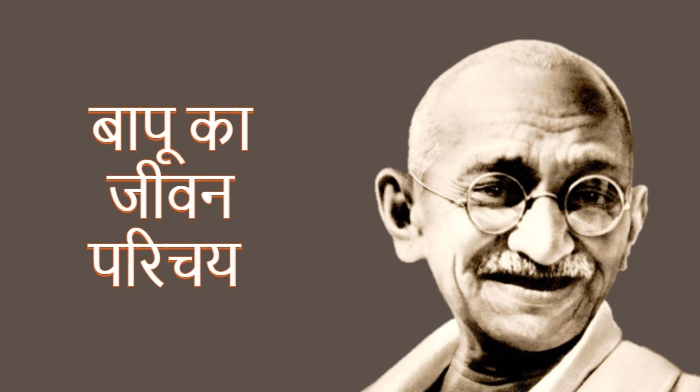 Short Biography of Mahatma Gandhi in Hindi, Mahatma Gandhi Short Biography IN HINDI, महात्मा गाँधी का जीवन परिचय