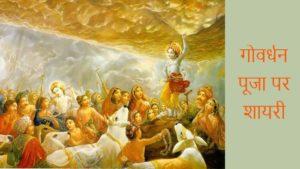 गोवर्धन पूजा पर शायरियां | Govardhan Puja Shayari