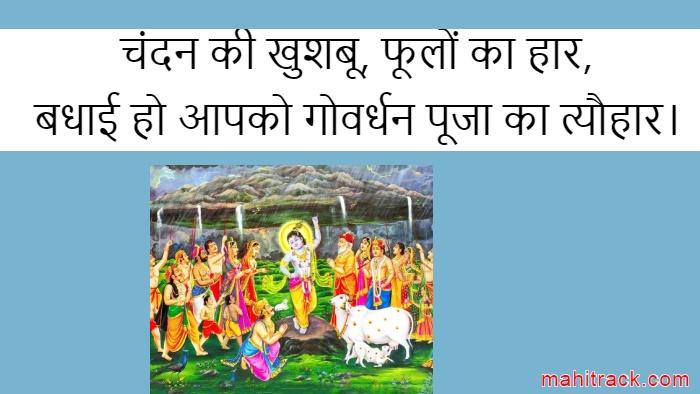 Govardhan Puja Shayari Image