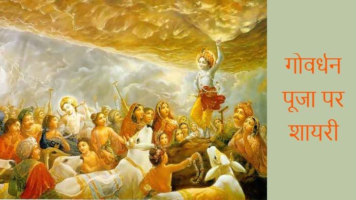 Govardhan Puja Shayari in Hindi, गोवर्धन पूजा शायरी