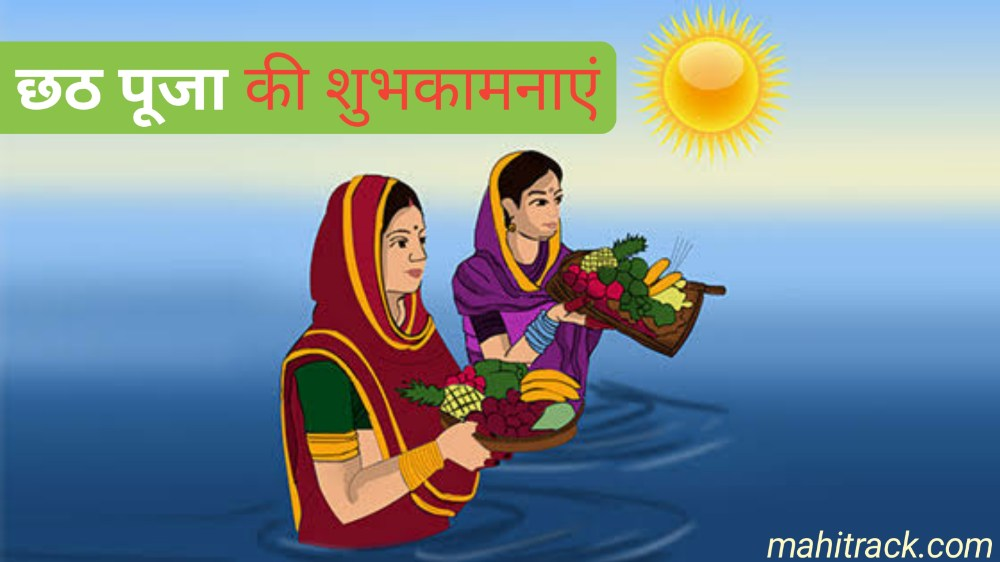 Happy Chhath Puja 2020 Images Photos Pics
