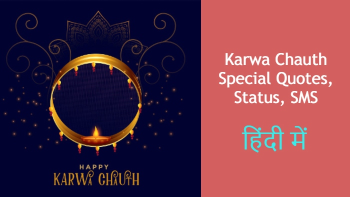 Karwa Chauth Quotes in Hindi, Karwa Chauth Status in Hindi, Karwa Chauth Wishes Hindi