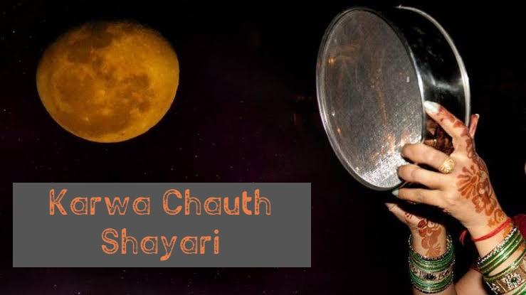 karwa chauth shayari in hindi, करवा चौथ शायरी