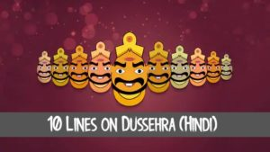10 Lines on Dussehra in Hindi   दशहरा पर दस लाइन