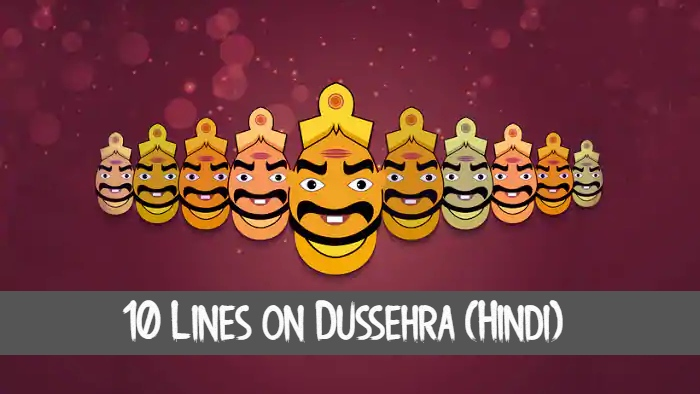 10 Lines on Dussehra in Hindi, दशहरा पर दस लाइन