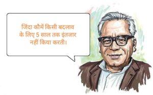 राम मनोहर लोहिया के विचार, Quotes हिंदी में (Ram Manohar Lohiya Par Shayari)