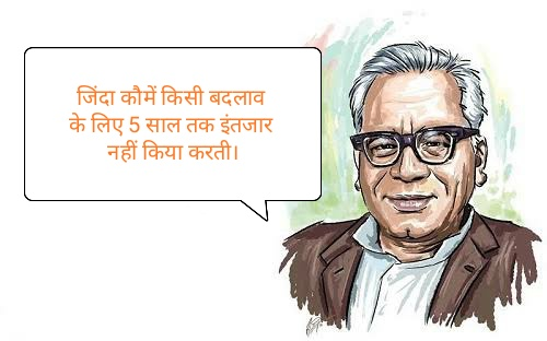 राम मनोहर लोहिया के अनमोल विचार