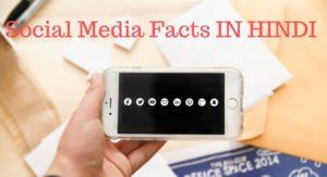 Social Media Facts in Hindi | सोशल मीडिया के बारे में रोचक तथ्य