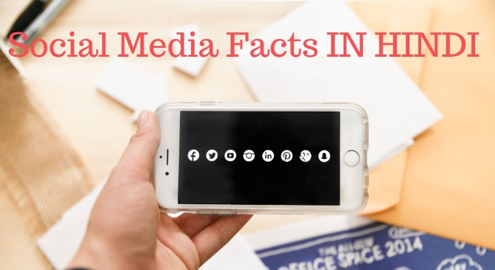 social media facts in hindi
