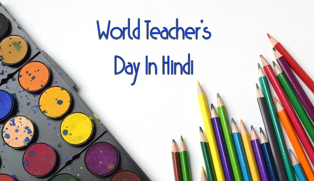 world teacher's day in hindi, History of World Teachers Day in Hindi, विश्व शिक्षक दिवस