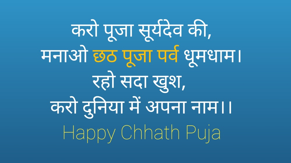 Happy chhath puja status in hindi, chhath puja status for fb, chath puja status for whatsapp