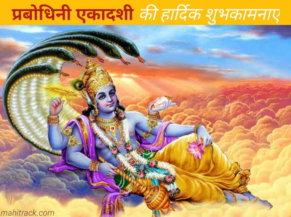 dev uthani ekadashi image wishes