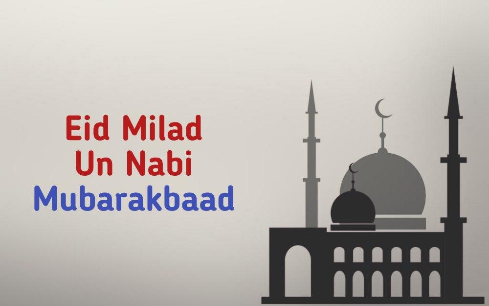 eid milad un nabi 2020 image download