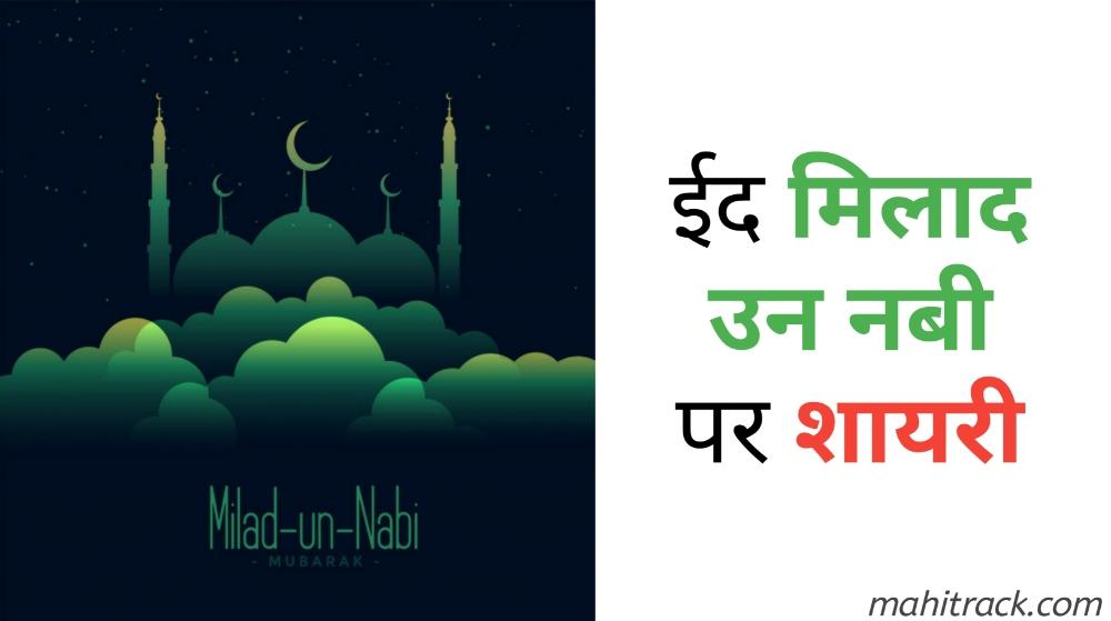 eid milad un nabi shayari hindi