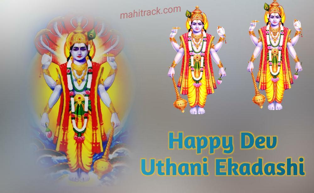dev uthani ekadashi wallpaper