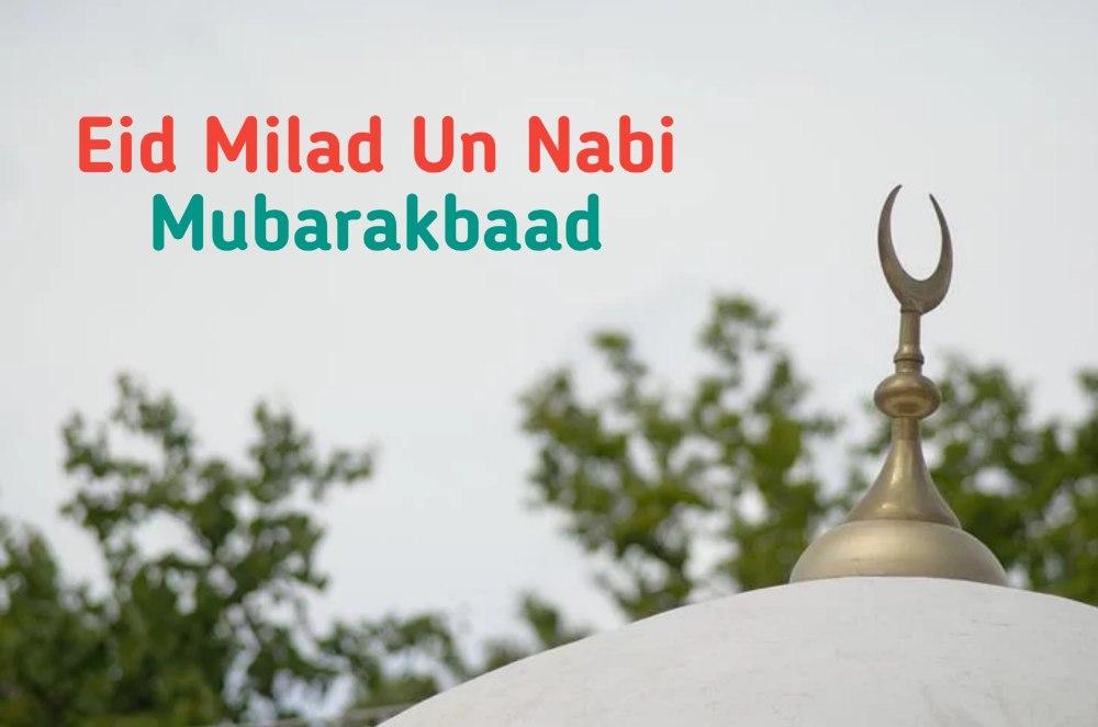 milad un nabi images download 2020