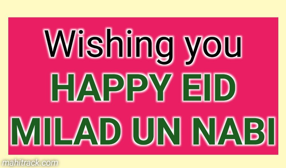 eid e milad images download