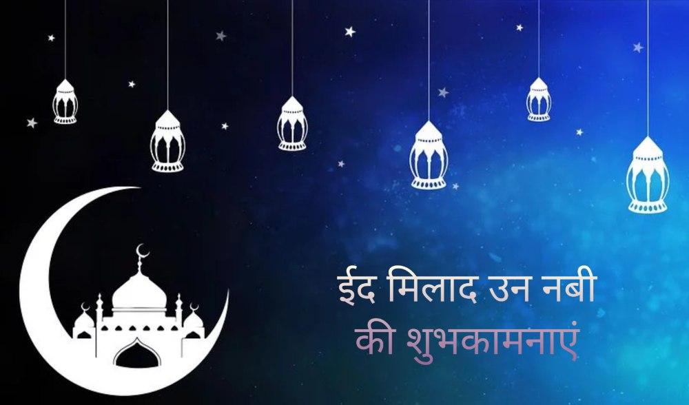 eid e milad un nabi images download