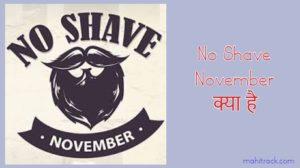 No Shave November क्या है और इसका इतिहास, कोट्स
