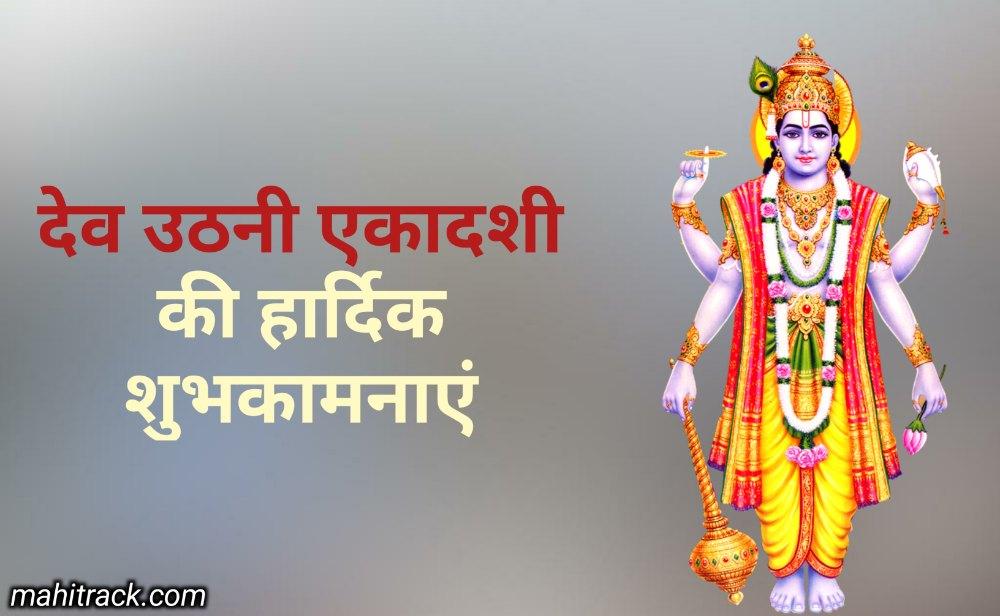 images of dev uthani ekadashi