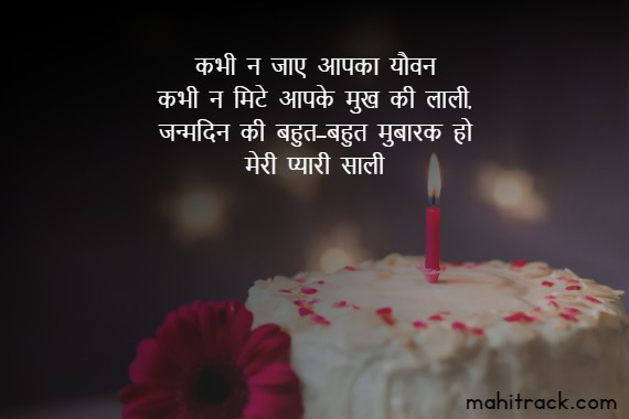 birthday quotes for sali in hindi