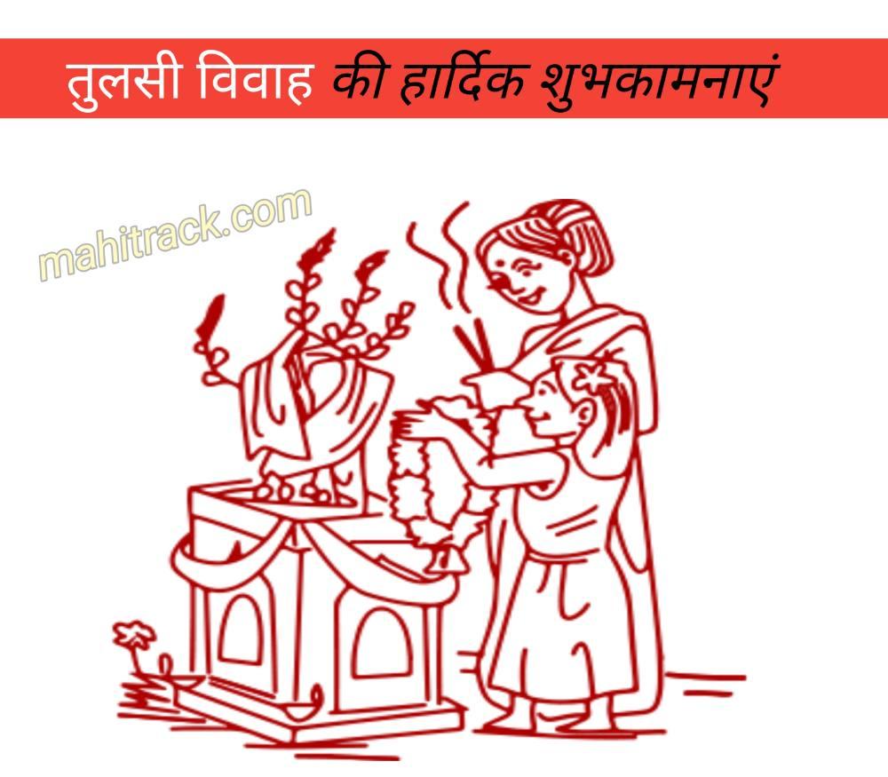 download tulsi vivah image full hd