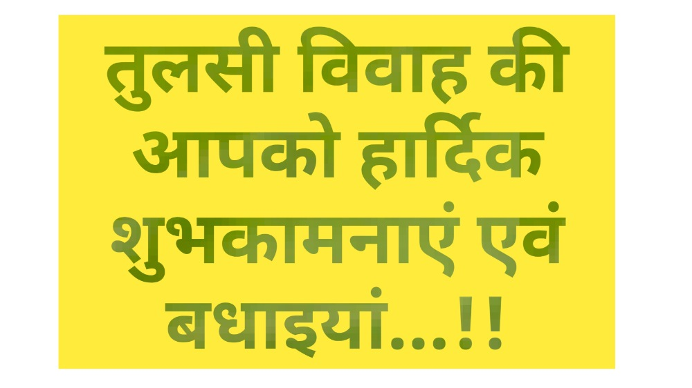 Tulsi Vivah Image Download