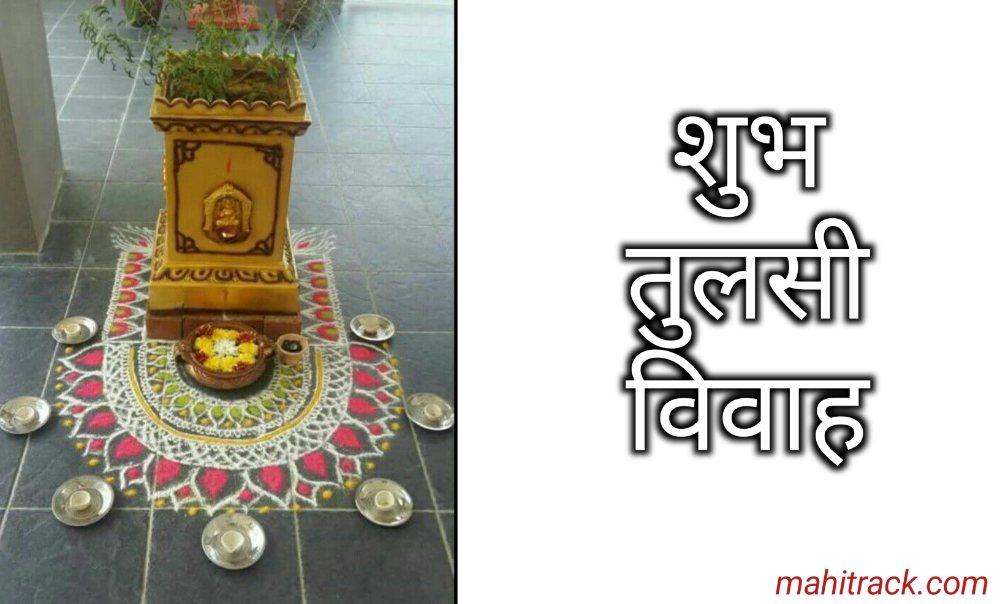shubh tulsi vivah image