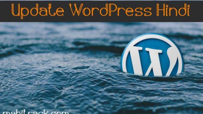 WordPress को Update कैसे करें 2020 (Minor & Major Updates)