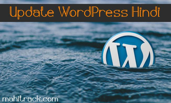 How to Update WordPress in Hindi, WordPress Ko Update Kaise Kare