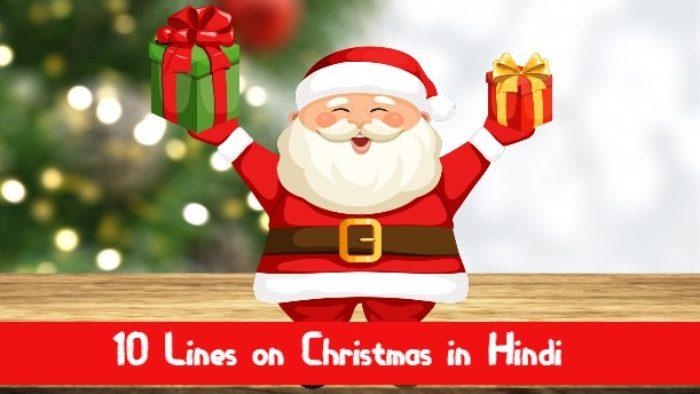 क्रिसमस के बारे में दस वाक्य – 10 Lines on Christmas
