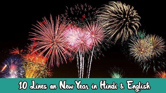 10 Lines on New Year in Hindi – नए साल पर दस लाइनें