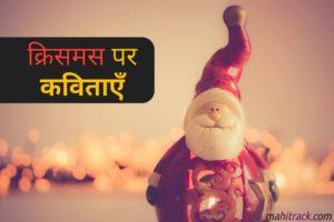 क्रिसमस पर कविता – Christmas Poems in Hindi