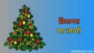 इस क्रिसमस पर दें इन शायरियों के साथ शुभकामनाएं – Merry Christmas Shayari