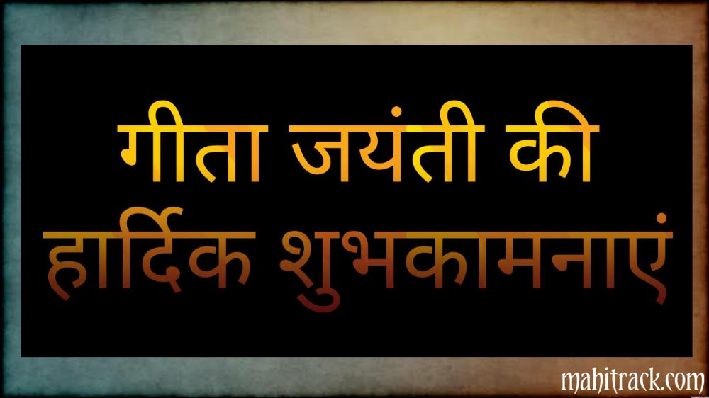 Geeta jayanti shubhkamna image download