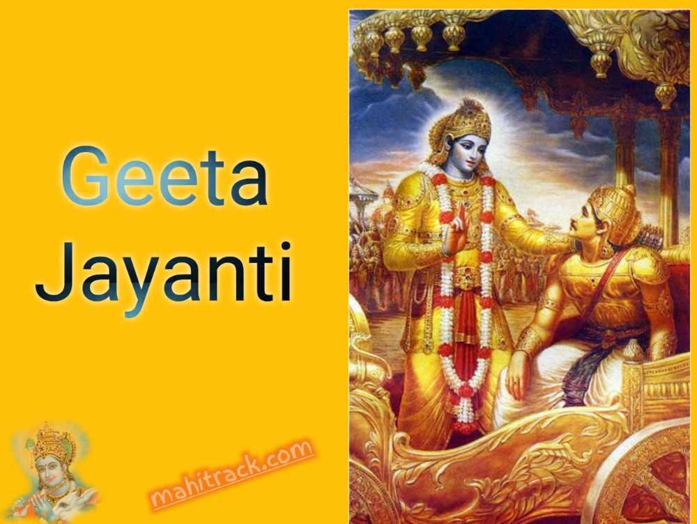 Geeta jayanti pic download