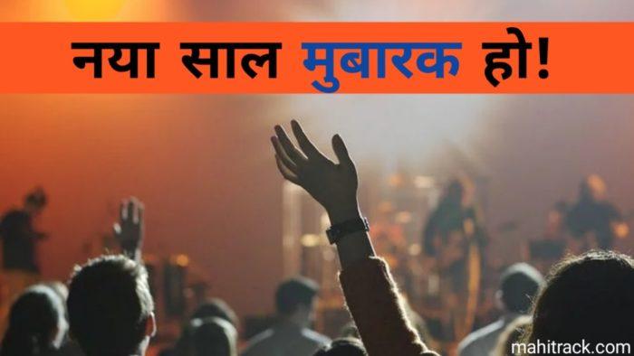 Happy New Year in Hindi | नए साल की मुबारकबाद