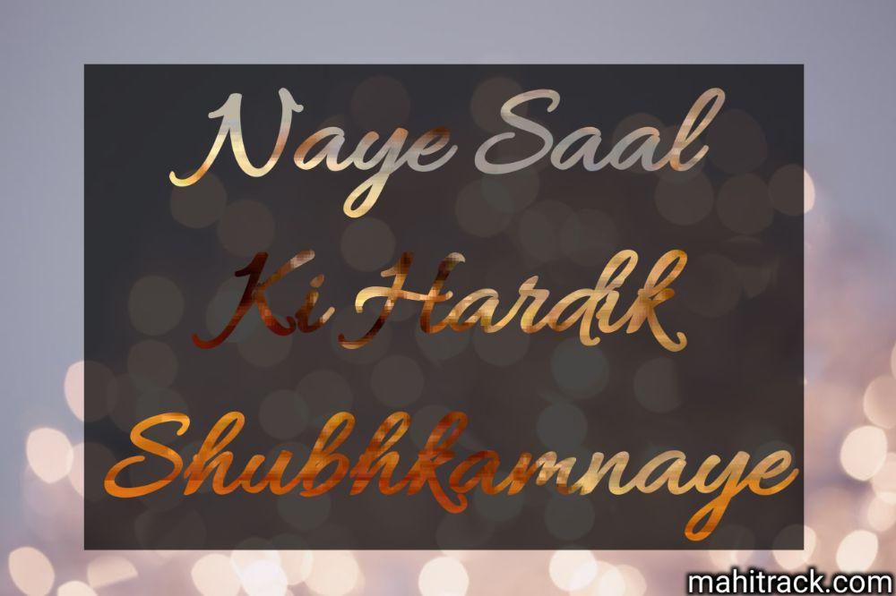 Naye saal ki hardik shubhkamnaye images download free