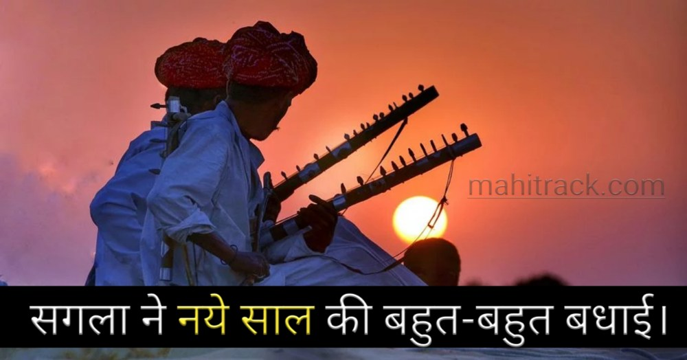 Rajasthani New Year Image free download