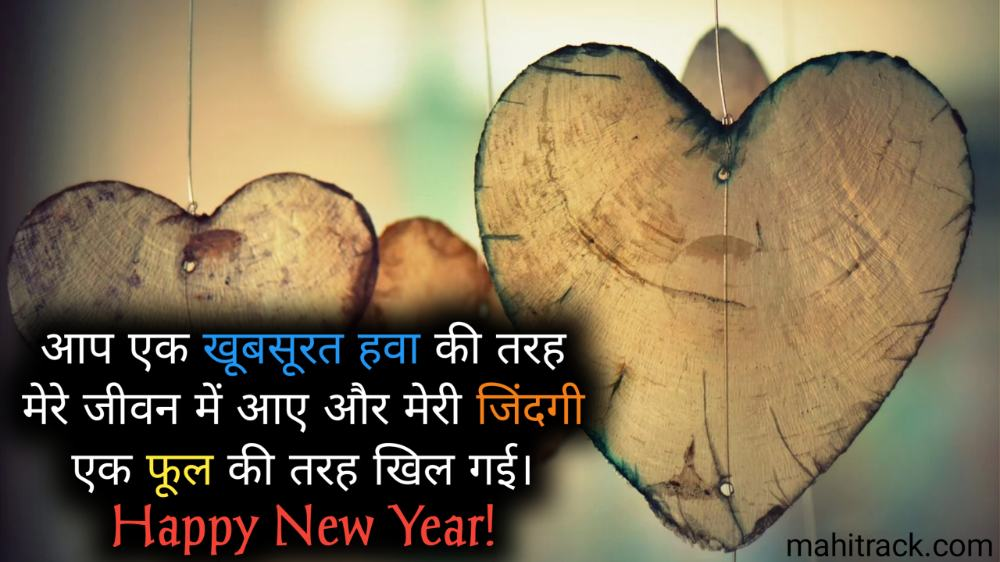new year quotes for husband in hindi 2021