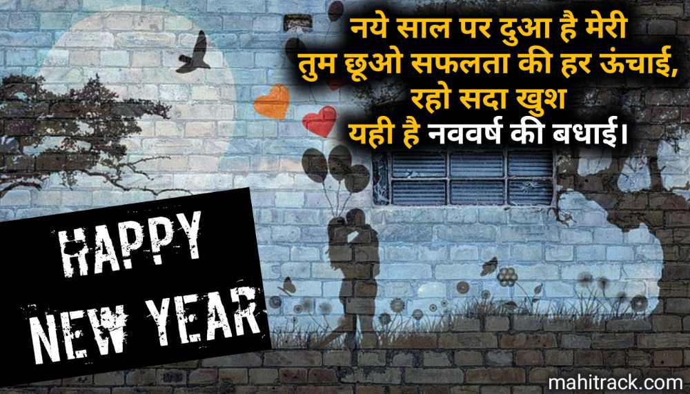 Happy new year sms for girlfriend in Hindi